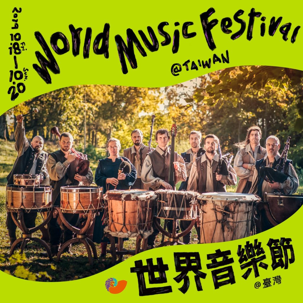 「2019 世界音樂節@臺灣」(2019 World Music Festival @Taiwan)
