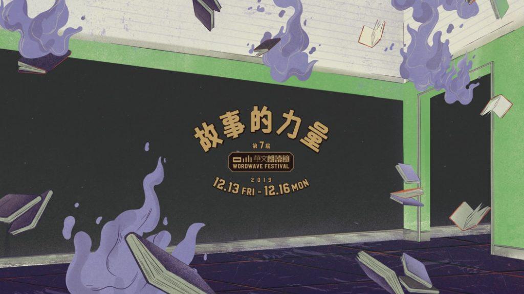 2019 第七屆華文朗讀節「故事的力量」