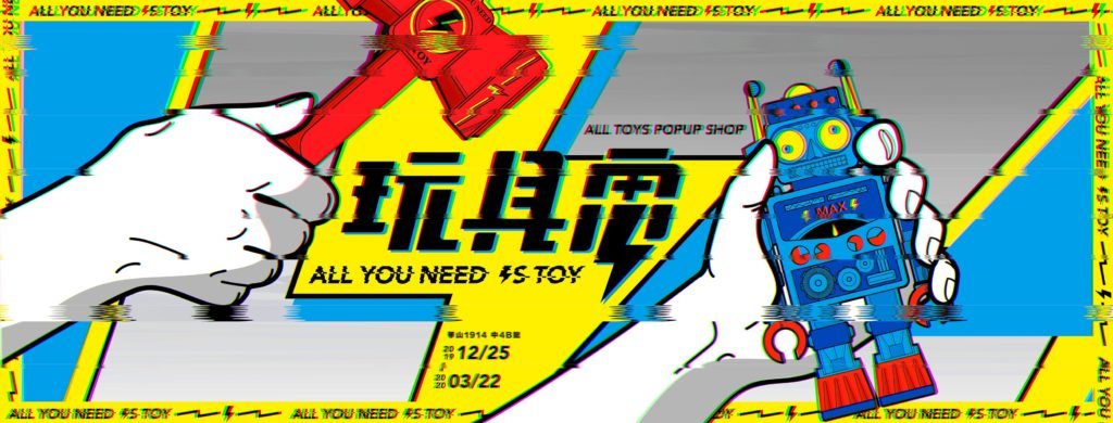 玩具電 ALL YOU NEED IS TOY