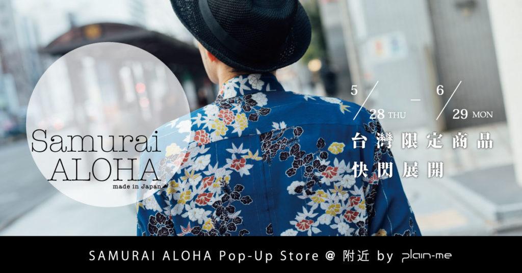 samurai-aloha-plain-me-01