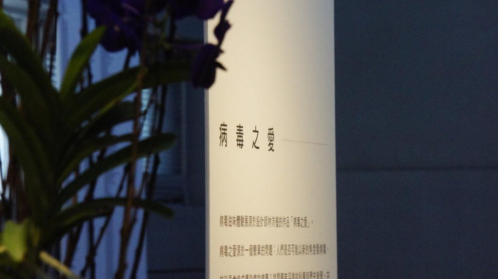 taste-dadaocheng-exhibition-04