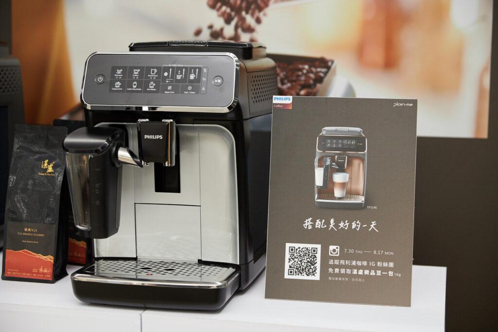 plain-me-x-philips-coffee-06
