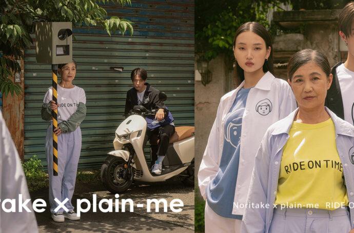 noritake-x-plain-me-01